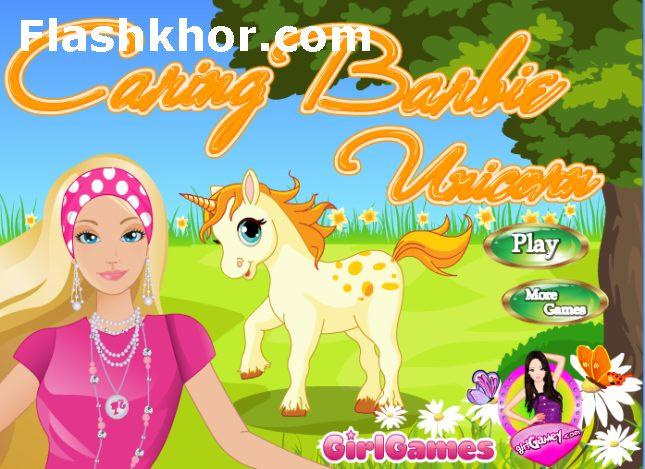 بازی آنلاین باربی آرایش اسب تک شاخ باربی - دخترانه فلش