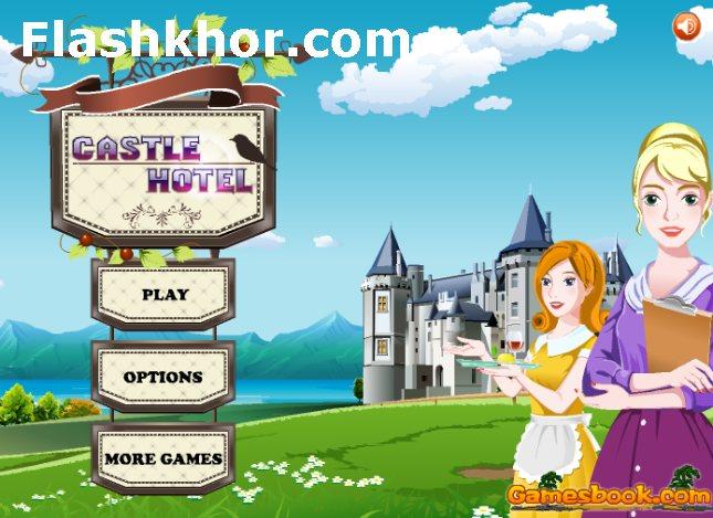 بازی آنلاین هتلداری هتل قصر - مدیریتی دخترانه فلش