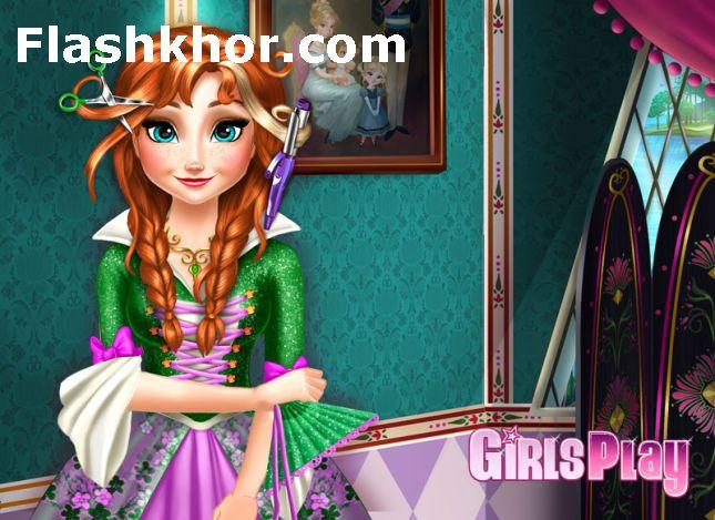بازی آنلاین آرایش مو و مدل لباس آنا فروزن - دخترانه فلش