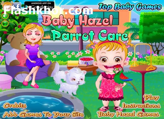 بازی آنلاین بچه داری هیزل کوچولو و طوطی بازیگوش - دخترانه فلش