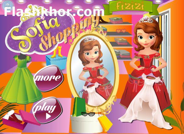 بازی آنلاین سوفیا پرنسس مدل لباس دخترانه فلش