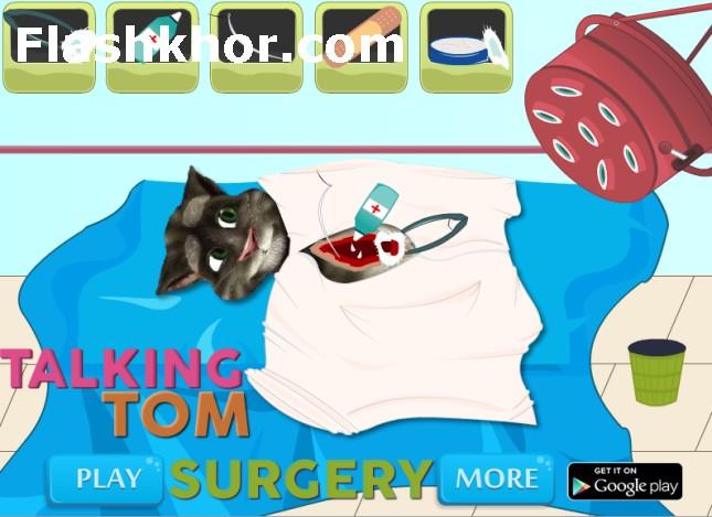بازی آنلاین گربه سخنگو دکتری جراحی پزشکی فلش