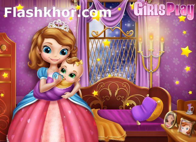 بازی آنلاین نگهداری از بچه داری خواهر سوفیا فلش