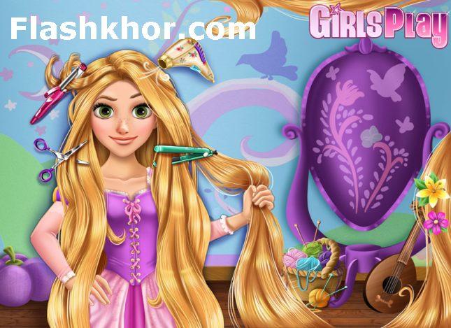 بازی آنلاین گیسو کمند آرایش واقعی دخترانه فلش