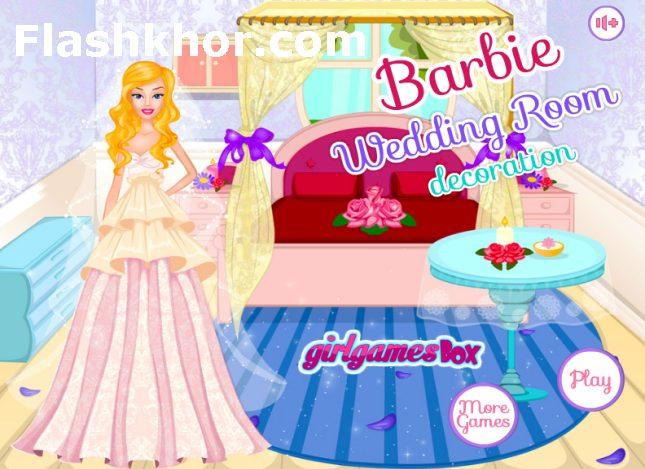 بازی آنلاین بازی دکوراسیون خانه باربی عروس فلش