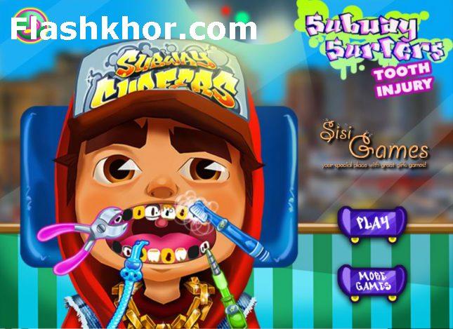 بازی آنلاین موج سواران مترو دندان پزشکی فلش