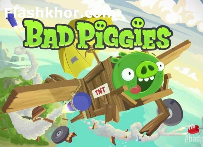 بازی آنلاین خوک های بد برای کامپیوتر اندروید فلش