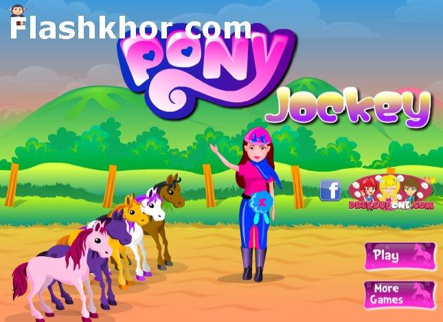 بازی آنلاین اسب سواری دخترانه جدید فلش