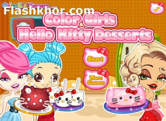 بازی آنلاین هلو کیتی آشپزی دخترانه فلش