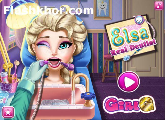 بازی آنلاین دندانپزشکی واقعی السا فروزن دکتری دخترانه