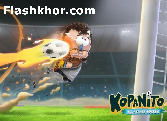 بازی فوتبال جام کوپانیتو همه ستارگان بازی آنلاین کامپیوتر ورزشی
