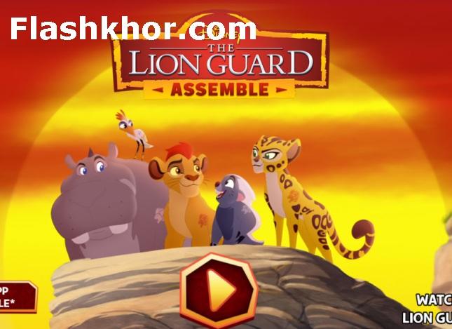 بازی شیر شاه اندروید گردآوری بازی آنلاین کامپیوتر آیفون