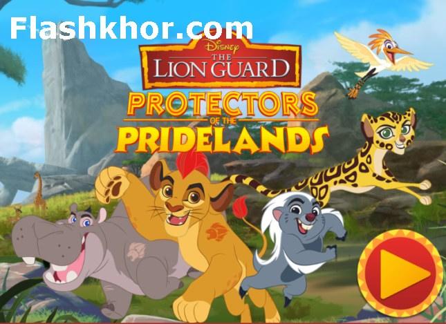 بازی آنلاین شیر شاه محافظ سرزمین کارتون اندروید کامپیوتر آیفون