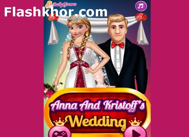 بازی عروسی انا و کریستوف کریستف آنلاین