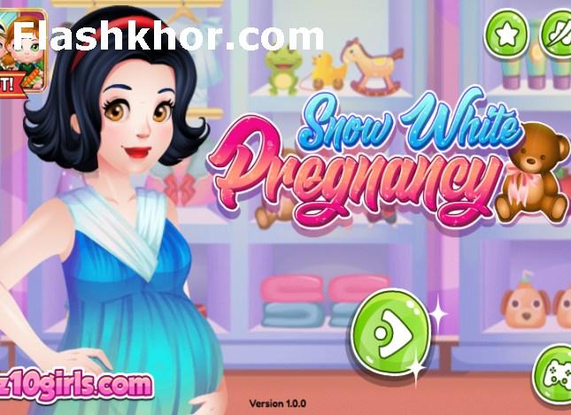 بازی بارداری سفید برفی دخترانه آنلاین