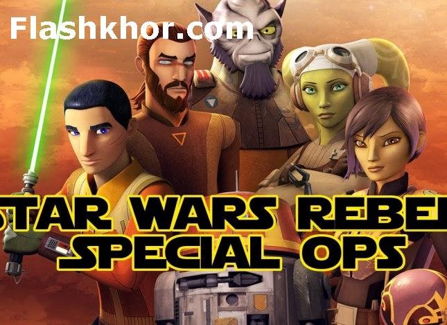 بازی جنگ ستارگان برای کامپیوتر کم حجم pc عملیات ویژه