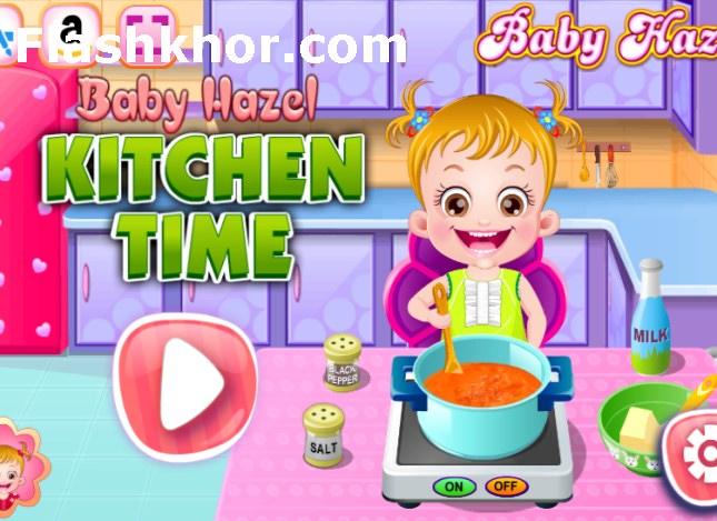 بازی آشپزی هیزل کوچولو در آشپزخانه دخترانه آنلاین