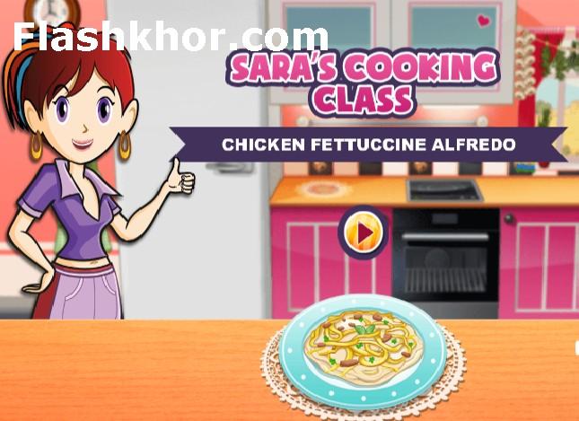 بازی آشپزی دخترانه رایگان سارا  فتوچینی مرغ