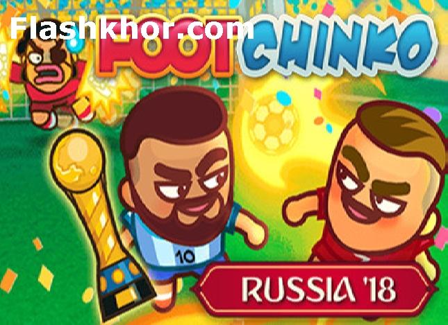 بازی کودکانه فوتبال جام جهانی اندروید کامپیوتر آنلاین
