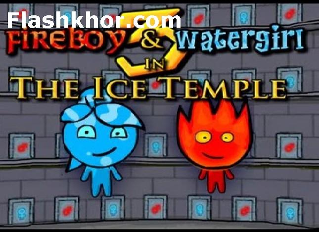 بازی اب و اتش در معبد یخ انلاین دختر اندروید پسر