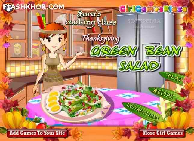 بازی آنلاین آشپزی سالاد باقلای سبز - دخترانه فلش