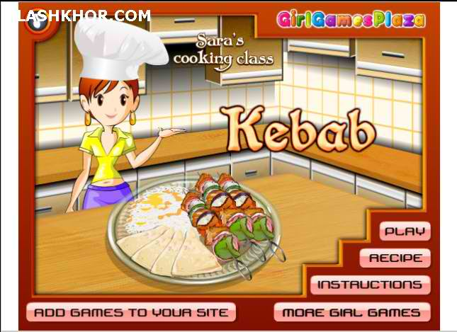 بازی آنلاین آشپزی کباب - دخترانه فلش
