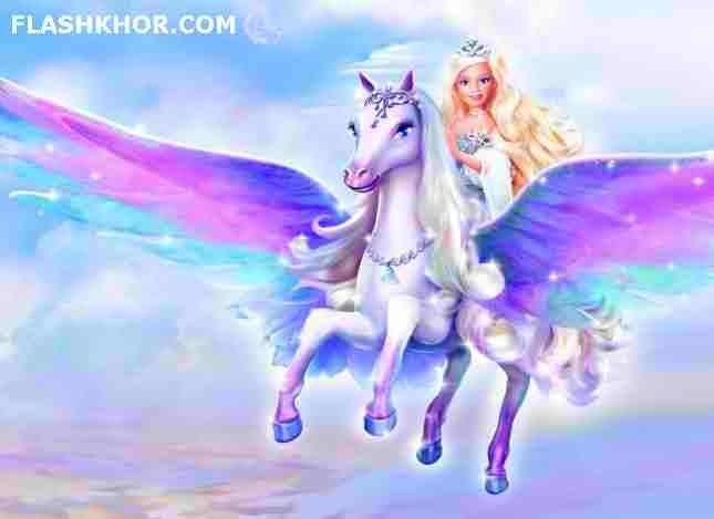 بازی آنلاین مدل لباس باربی و اسب بالدار - دخترانه فلش