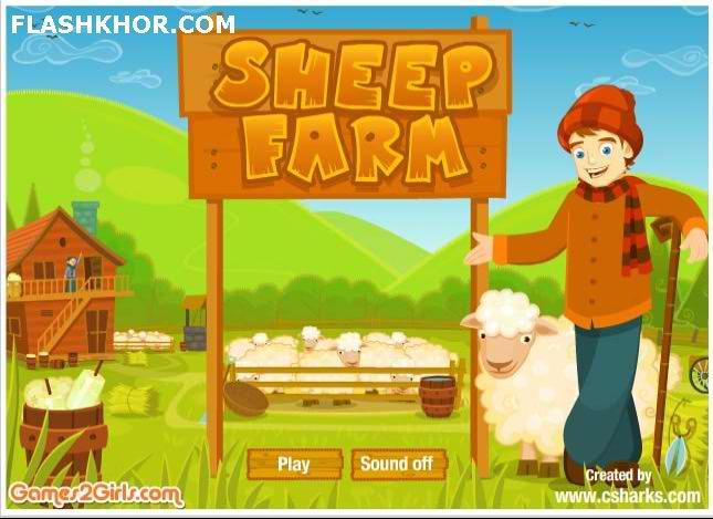 بازی آنلاین مزرعه داری : مزرعه نگهداری گوسفندان - دخترانه فلش