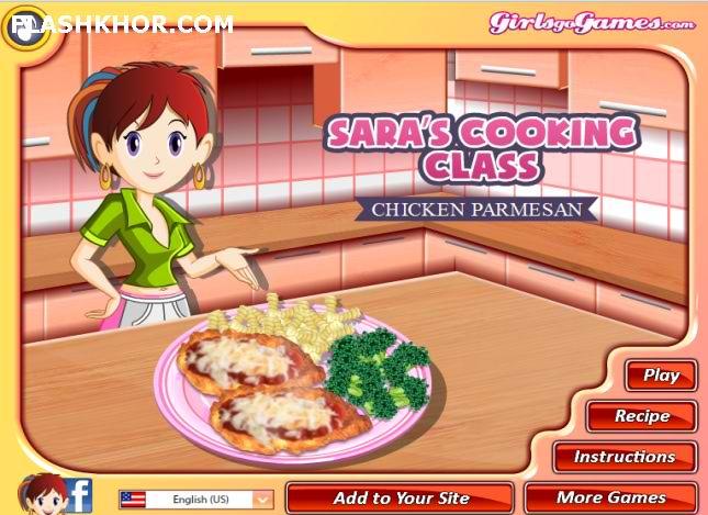 بازی آنلاین آشپزی پارمسان مرغ - دخترانه فلش